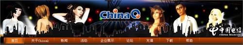 China Telecom lance un nouveau monde virtuel en 3D