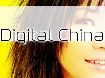 DIGITAL CHINA | Mission d'étude en Chine