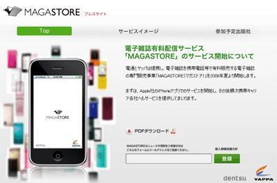 Au Japon, les magazines sur mobile ont leur application iPhone