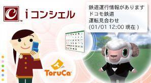 NTT Docomo met un concierge virtuel dans ses mobiles