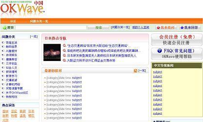 Le site japonais OKWave fait son entrée en Chine