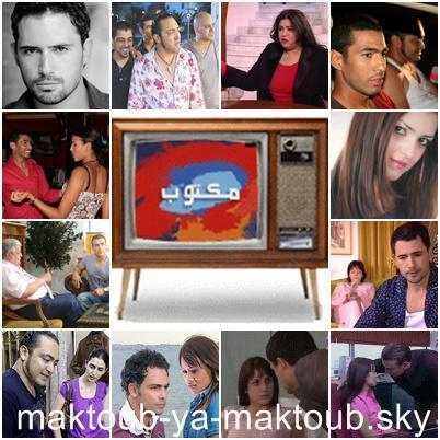 مسلسل مكتوب الجزء 2, ,مكتوب الجزء الثاني رمضان 2009