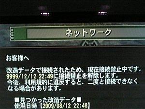 [Insolite] Monster Hunter Tri : un tricheur banni pour 7990 ans