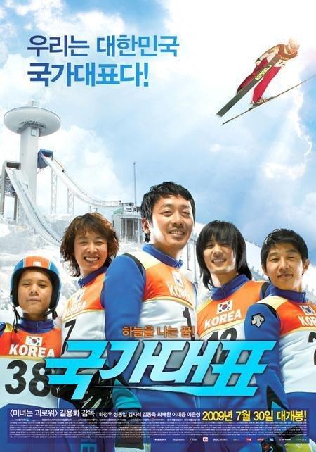le présentation du film sur le saut à ski