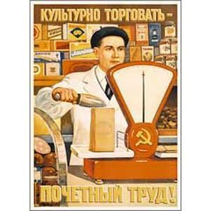 102_kulturno_torgovat.jpg