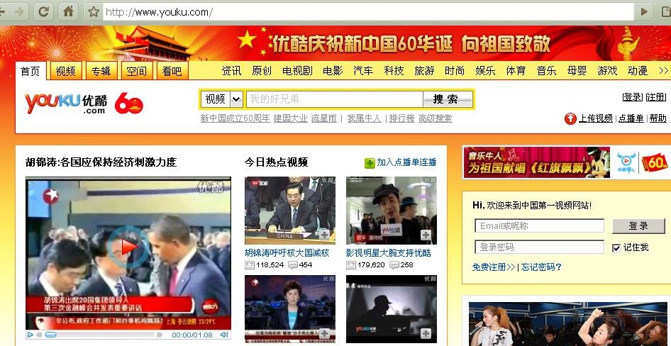 Design de Youku pour les 60 ans de la Chine communiste