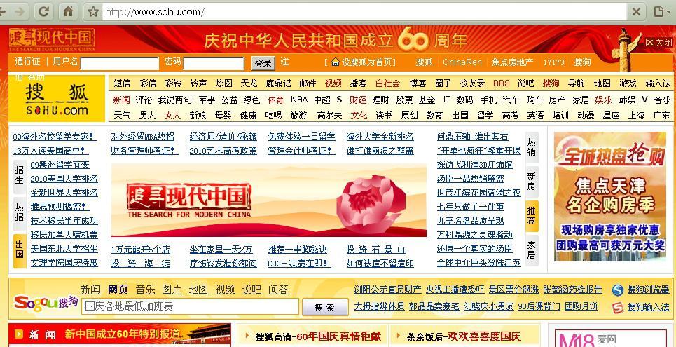 Design de Sohu pour les 60 ans de la Chine communiste