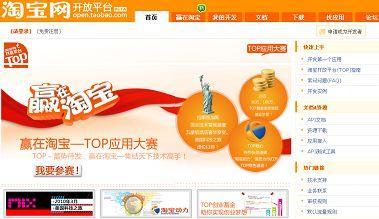 e-Commerce : Taobao finance les développeurs