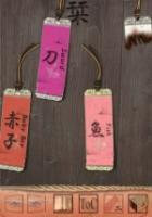 Gares et démons, légendes japonaises sur iPhone