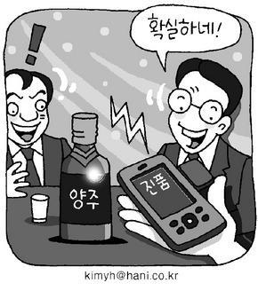 Un détecteur coréen de contrefaçon de Whiskey RFID