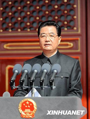 Le discours de Hu jin tao pour les 60ans de la chine