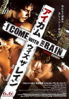 i-come-with-the-rain