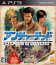 Préco - UNCHARTED 2 Japon PS3