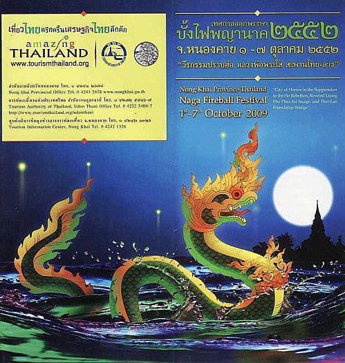 Du 1e au 7 octobre: Le Naja Fireball Festival 2009 à Nong Khai