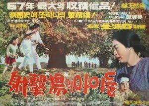 Children in the Firing Range : Champ de tir [Festival Franco-Coréen]
