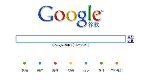 google chine Google: pourrait se retirer de la Chine