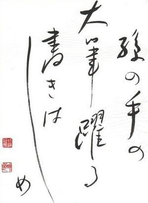 DIMANCHE EN POÉSIE : HAIKU - Masaoka Shiki