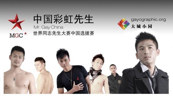 La police de Pékin interdit le premier concours de ``Mr Gay Chine``