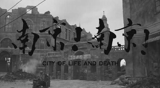 City of life and death (Lu Chuan, 2009): chronique preview
