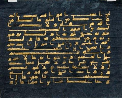Splendeurs à l'Institut du Monde Arabe : « Arts de l'Islam : chefs-d'œuvre de la collection Khalili »