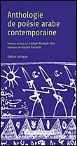 Anthologie de poésie arabe contemporaine