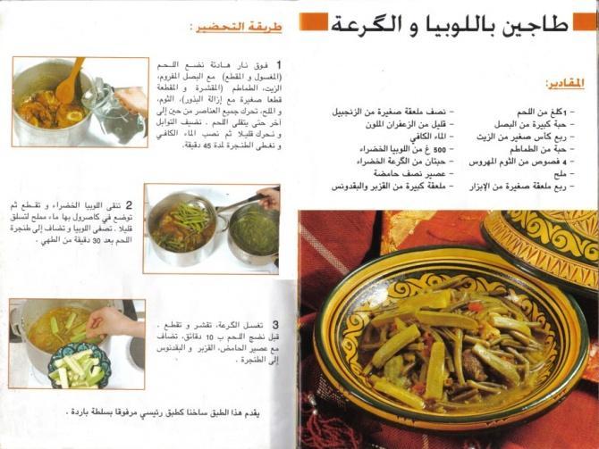 Recettes en arabe que je traduis pour vous mes amies