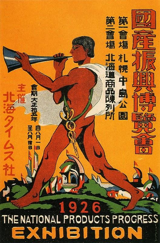 Vintage Japanese Expo Posters