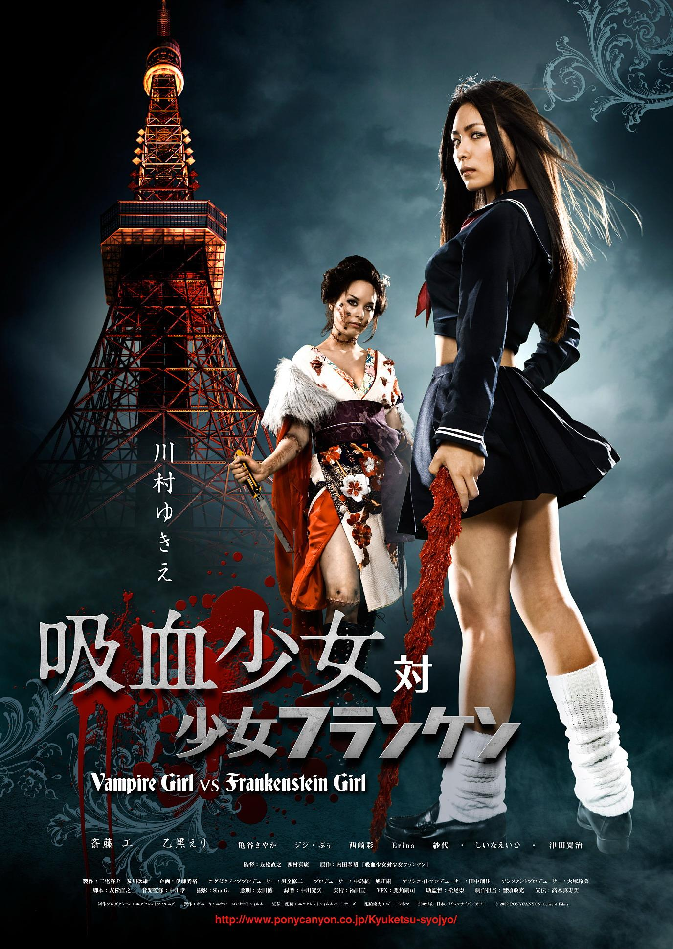 Vampire Girl vs Frankenstein Girl [VOSTFR DVDRIP] En Streaming