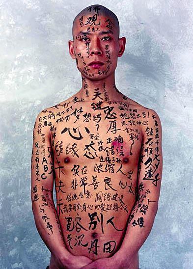 Autoportrait d un artiste chinois paperblog for Arts martiaux chinois liste