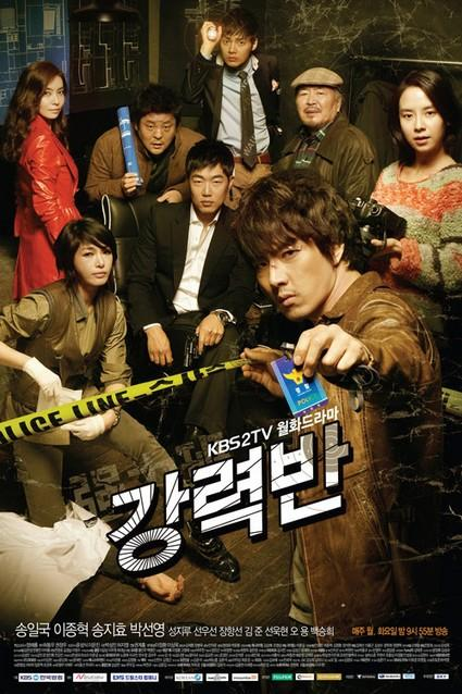 k-drama-pilote-crime-squad-detectives-in-trou-L-1H9Jqh.jpeg