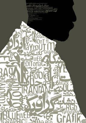 L'art calligraphisme Reza Abedni