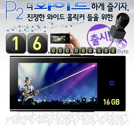 P2_16GB_20080318184402_.jpg