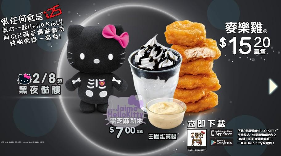 Mcdonald S Hong Kong X Hello Kitty Nouvelle Peluche