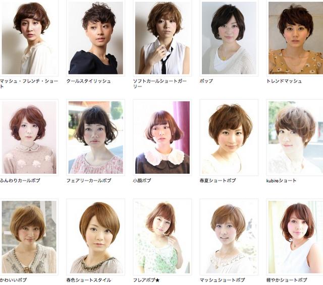 mots clés  tendance coupe coiffure 2014, modele coiffure mi long