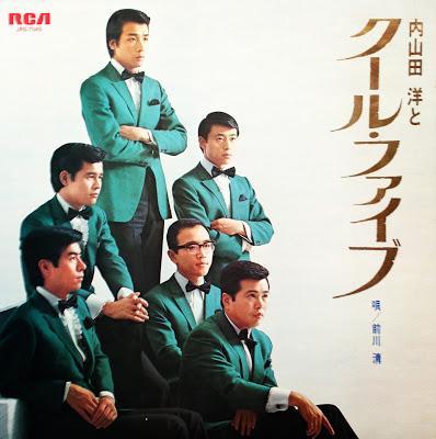 Cool 5 et Uchiyamada Hitoshi