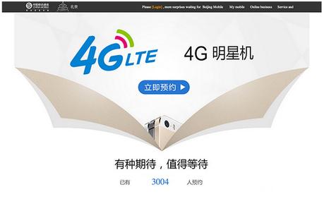 ChinaMobile 4G