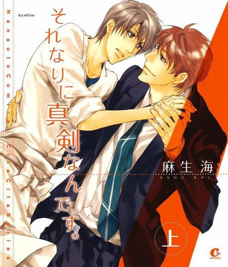 Amour sincère chez Taifu Comics