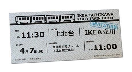 ikea-metro-tokyo-05
