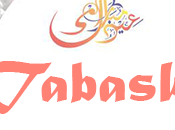 Tabaski number