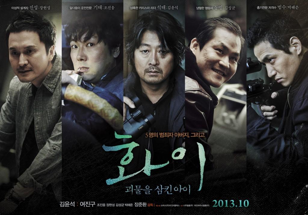 hwayi, monster boy, coréen, film, criminel