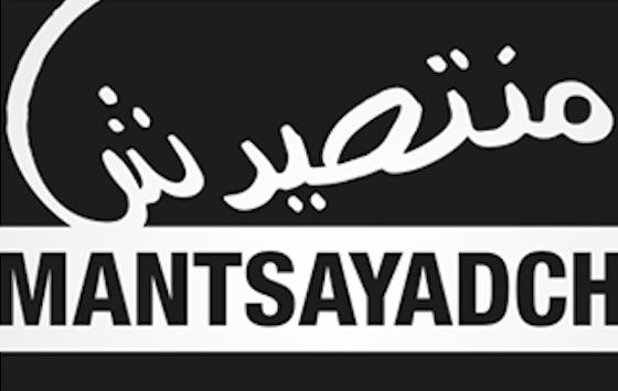 HOT !!! NEW MUSIC FROM MOROCCO : SHAYFEEN Feat DIZZY DROS, MUSLIM & AHMED SOULTAN : MANTSAYADCH