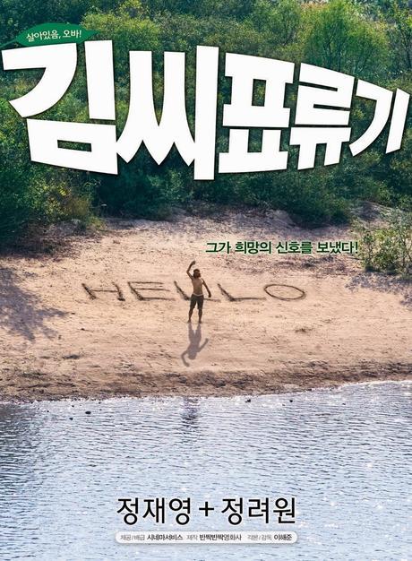 Ciné - Des nouilles aux haricots noirs - Lee Hey-Jun - 2009