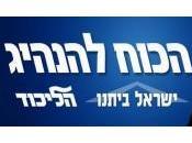 bureaux vote sont ouverts depuis matin Israël pour élire nouveau chef gouvernement