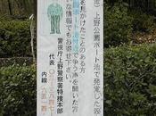 Japon: Ueno, appel témoin.
