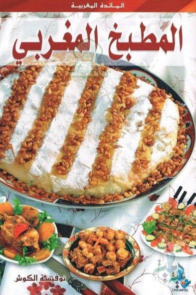 La cuisine marocaine en pdf d couvrir - Cuisine algerienne traditionnelle ...