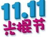 Double 11.11 synonyme super-promo Chine