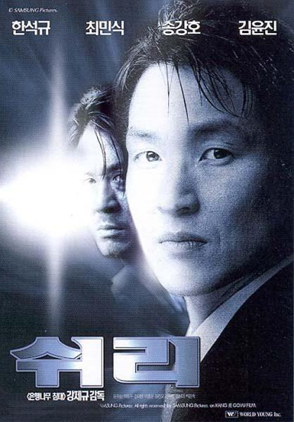 SHIRI (1999) ★★★☆☆