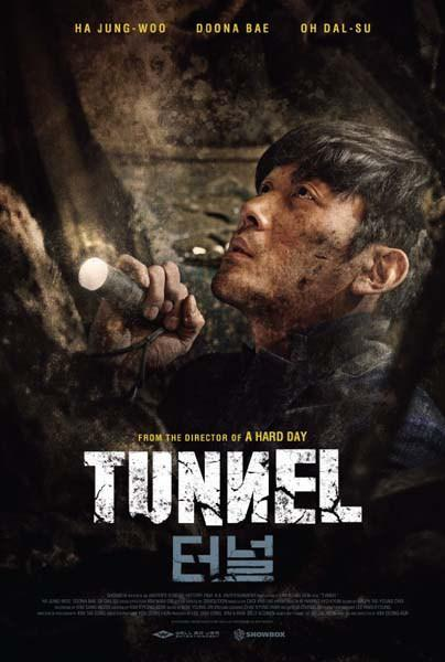 TUNNEL (TEASER)