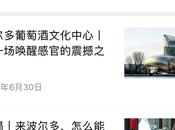 Bordeaux vers Chine WeChat