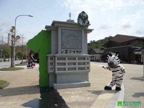 Reproduction de la porte de 1940 du zoo de Taipei